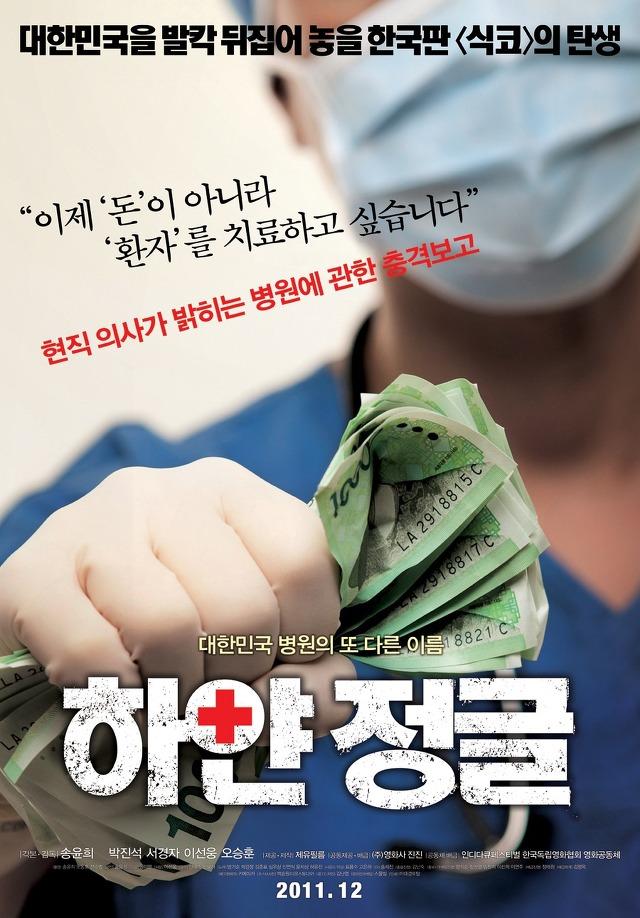 하얀정글_영화 포스터