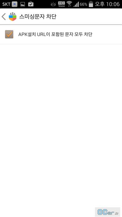백신, 스마트폰백신, 모바일백신, 백신어플, 백신앱, 백신앱추천, 무료백신, 무료백신추천, 패밀리가드, 스미싱, 스팸차단, 스팸차단앱, 어플 추천, 리뷰, 이슈, It, 스마트폰, OCer