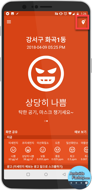미세먼지 추천 어플