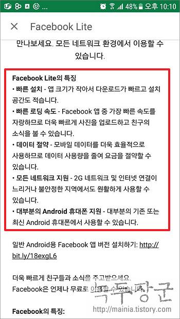 페이스북 빠른 로딩 속도와 데이터 절약을 위한 페이스북 라이트(Facebook Lite) 사용