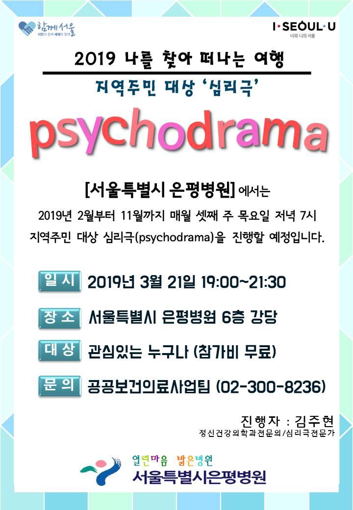 [서울특별시 은평병원] 3월 21일(목) 무료 심리극 진행