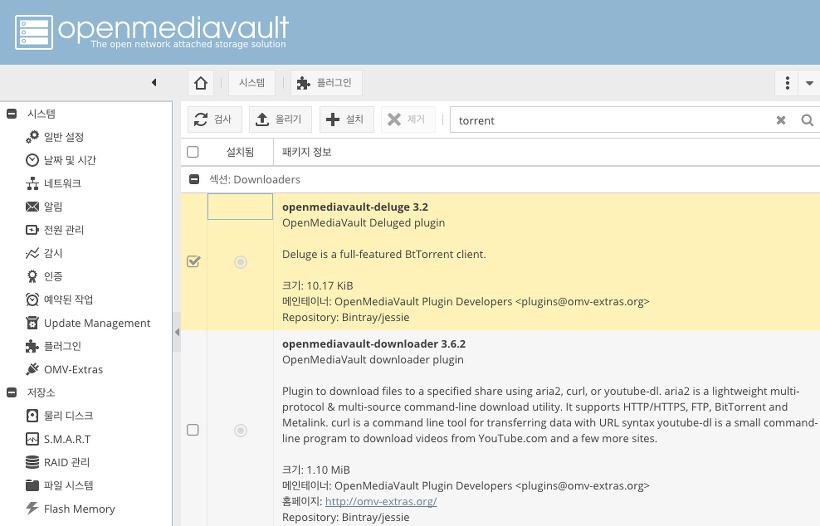 Openmediavault 토렌트 클라이언트 설치