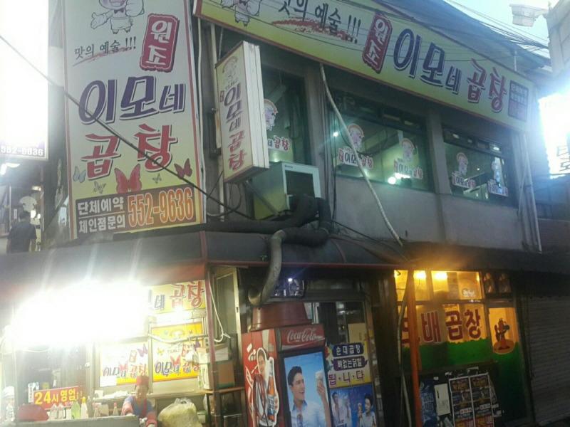 박주용 맛집 탐방 구리시 '이모네 곱창'