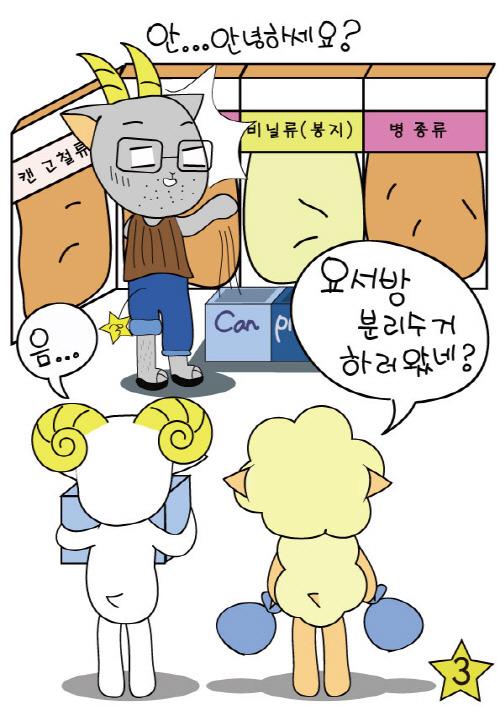 친정 시댁 신혼 그림일기 웹툰