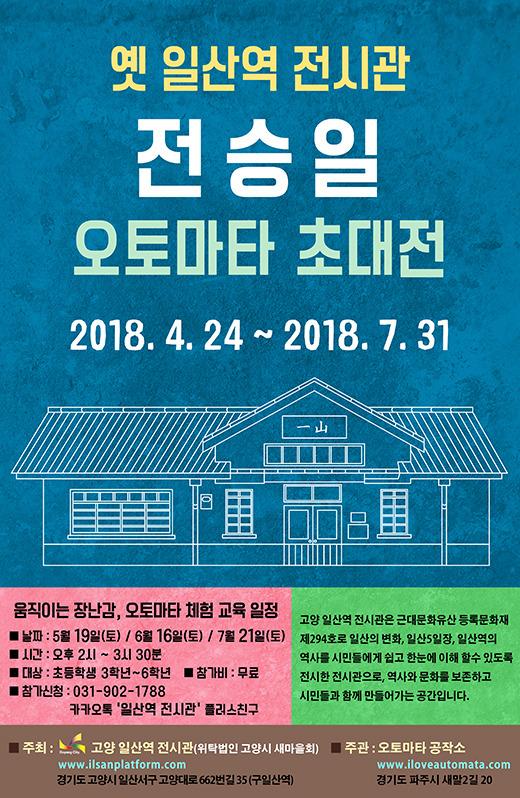 전승일 <일산역 전시관> 오토마타 전시장