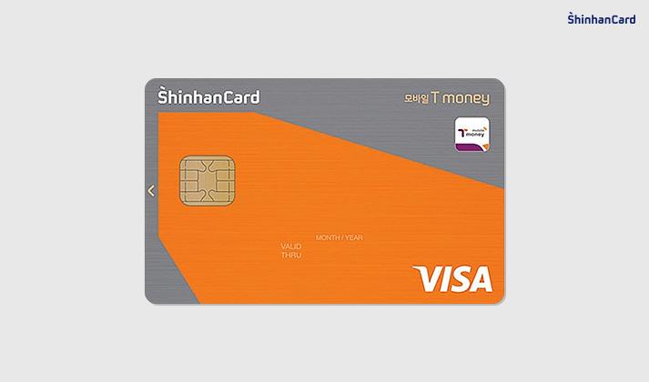 신한카드 Tmoney 카드