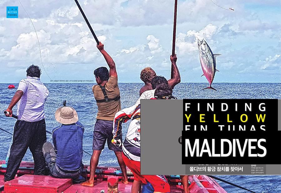 몰디브의 황금 참치를 찾아서(EBS 성난 물고기 촬영 일기 하편)