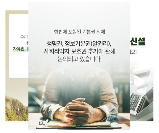 정보공개센터 국민헌법특위에 정보기본권 제안!