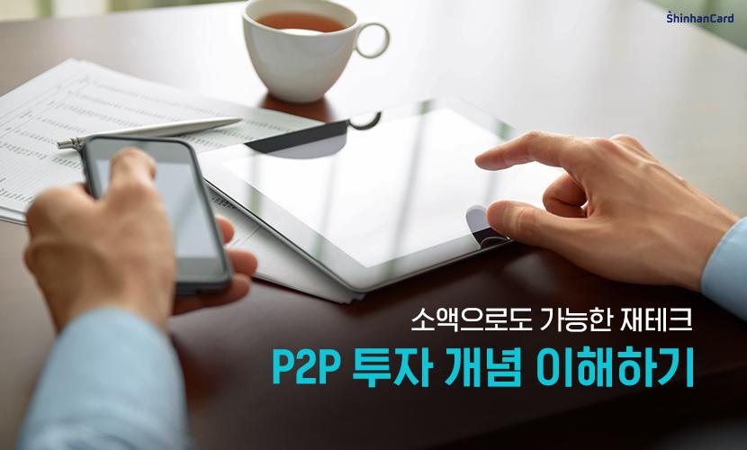 P2P 투자