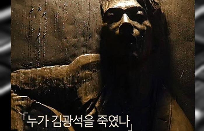 사진: 영화 김광석 포스터의 일부분. 벽에 조각된 것을 찍었다. 이 영화는 김광석 사망원인이 자살이 아니라고 주장한다. 1996년 이후 20년 간의 취재수첩을 공개하는 영화다. [김광석 타살의혹과 김광석 부인]