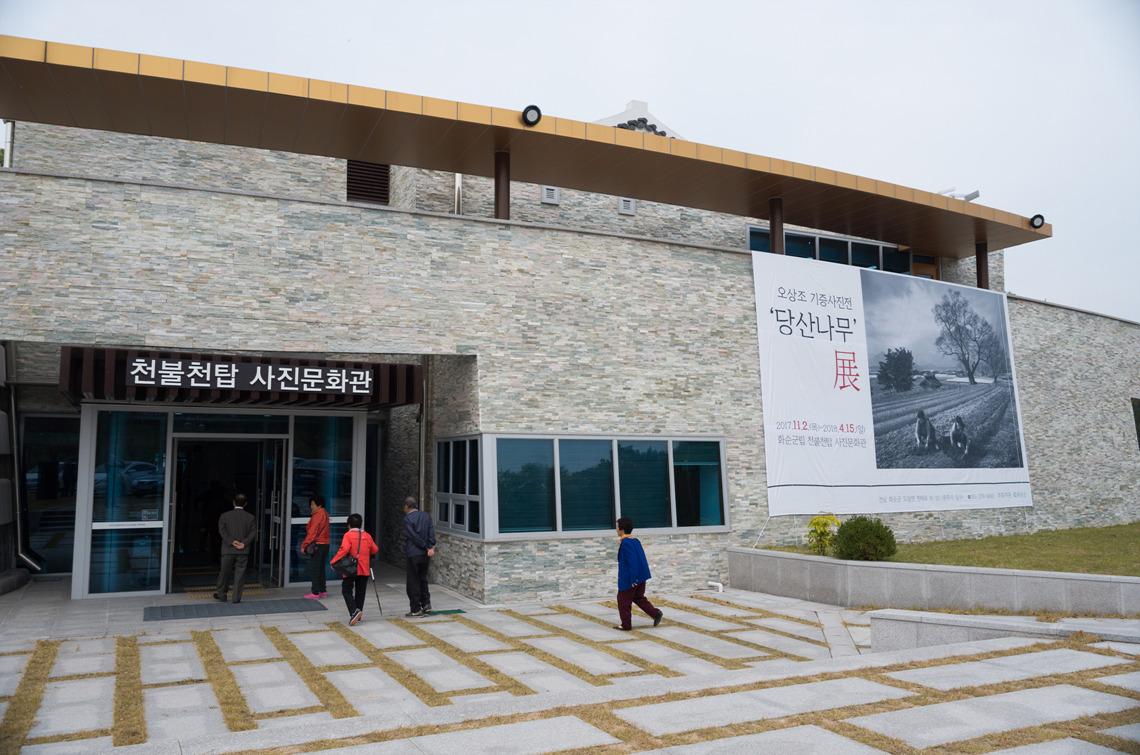 천불천탑사진문화관