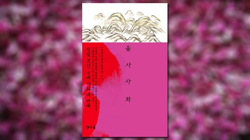 사진: 을사사화를 다룬 핏빛 조선 4대 사화 표지.