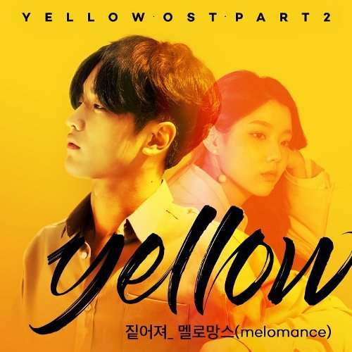 MeloMance – Deepen Lyrics [English, Romanization]