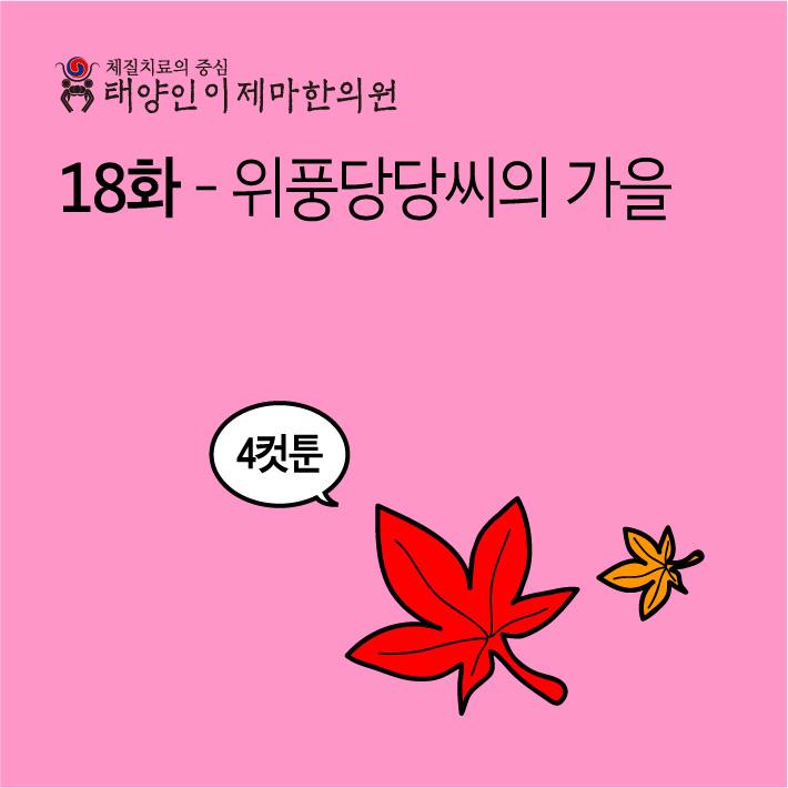 태양인이제마한의원 4컷툰 18화 - 위풍당당씨의 가을