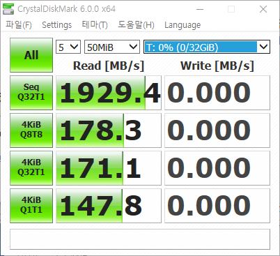 클라우드베리 CrystalDiskMark 점수