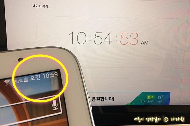 핸드폰 시계 오류