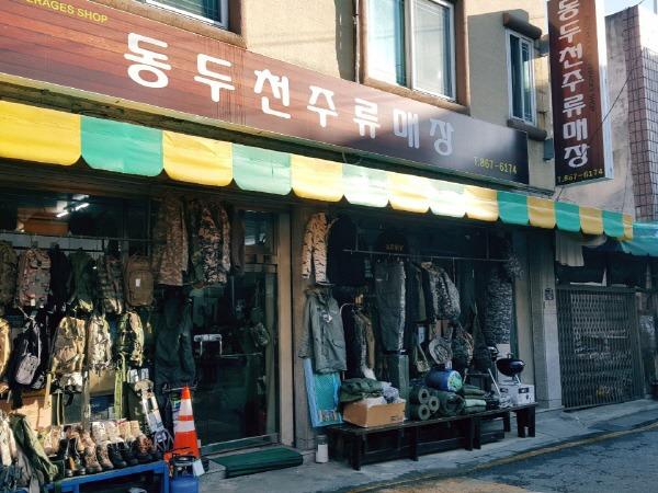 동두천 주한미군 관련 매장