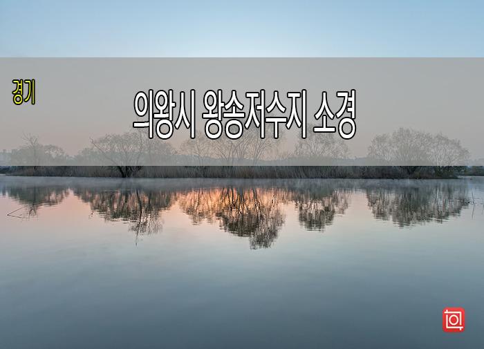 의왕시 왕송저수지 소경