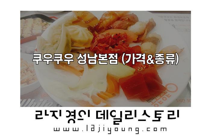 쿠우쿠우 성남본점 (가격&메뉴)