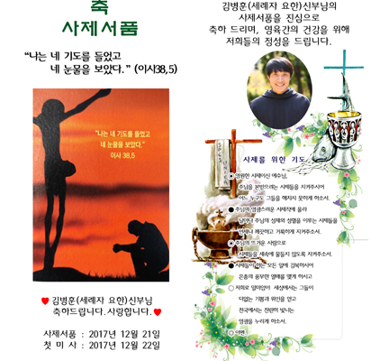 김병훈(세례자 요한)신부님 사제서품 선물용 양초 초안