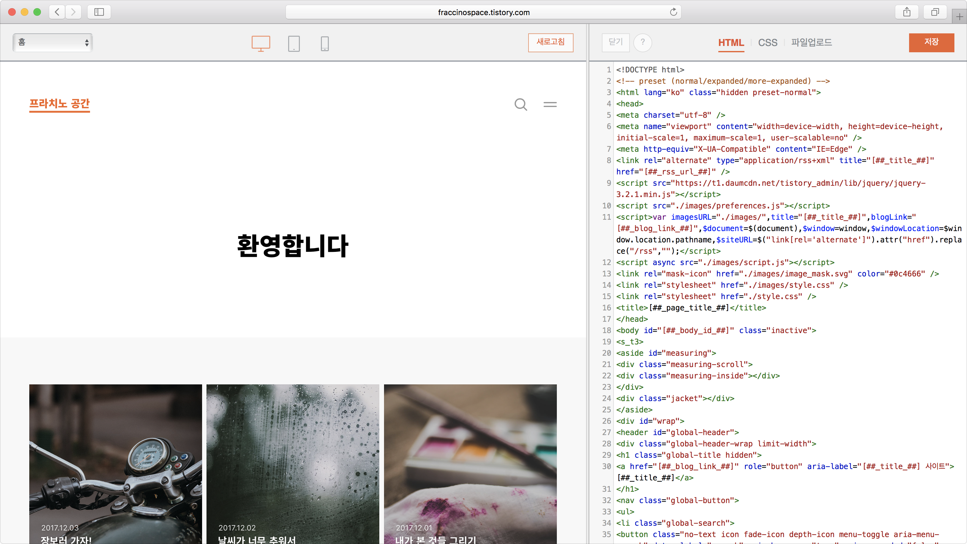 HTML / CSS 편집