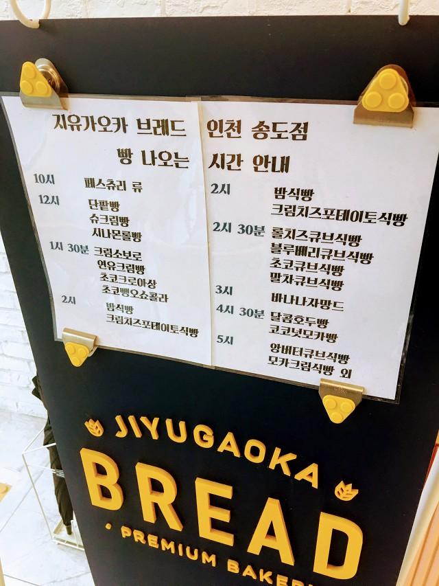 송도빵집 트리플스트리트 지유가오카 빵 나오는 시간