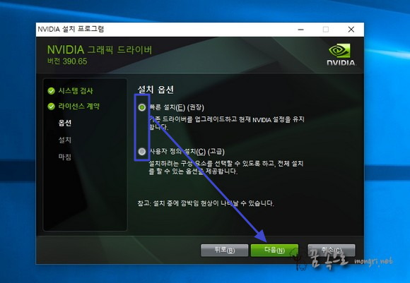 nvidia 그래픽 드라이버 설치 옵션
