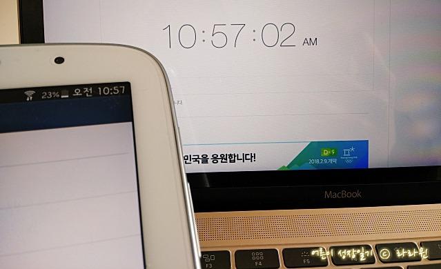 핸드폰 시간 맞추는 설정 방법