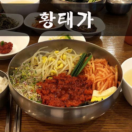 서울역 순화동 더샵 황태가