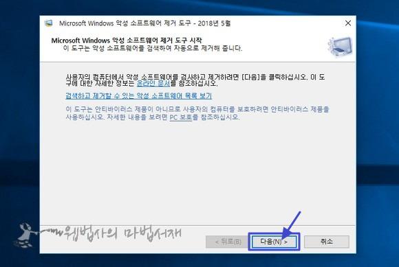 마이크로소프트 윈도우 악성 소프트웨어 제거 도구