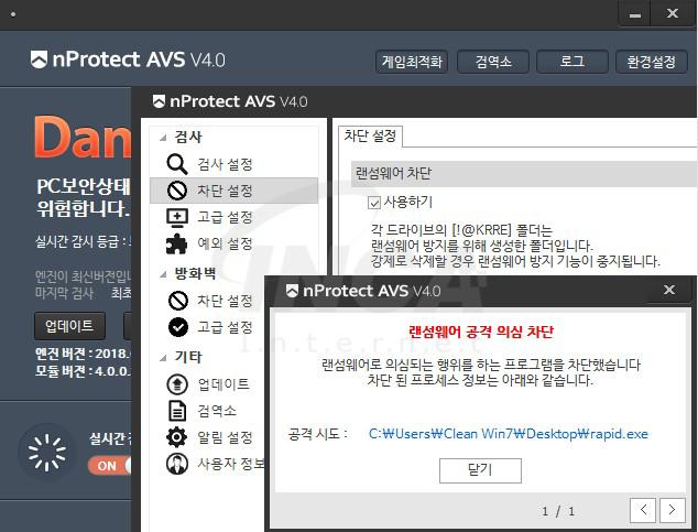 [그림 9] nProtect Anti-Virus/Spyware V4.0 랜섬웨어 차단 기능