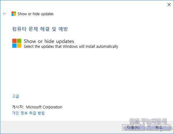 윈도우 10 특정 업데이트 중지를 도와주는 업데이트 표시 또는 숨기기 문제 해결사 패키지