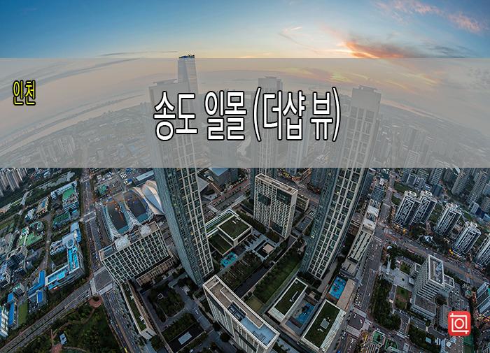 인천 송도일몰......