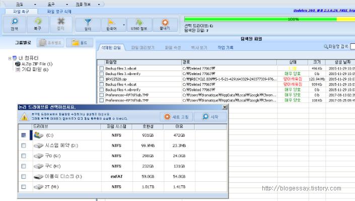 지운파일 복구 프로그램 Undelete 360::OmnisLog