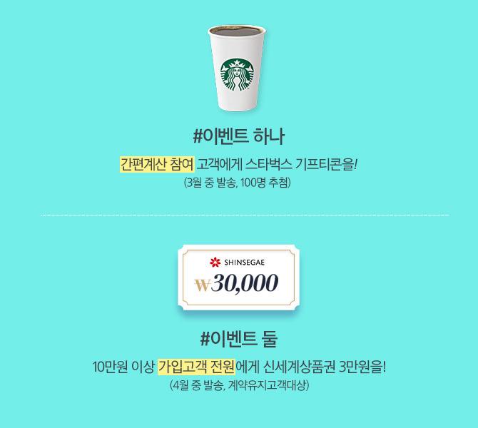 스타벅스 기프티콘 신세계상품권 3만원 이벤트