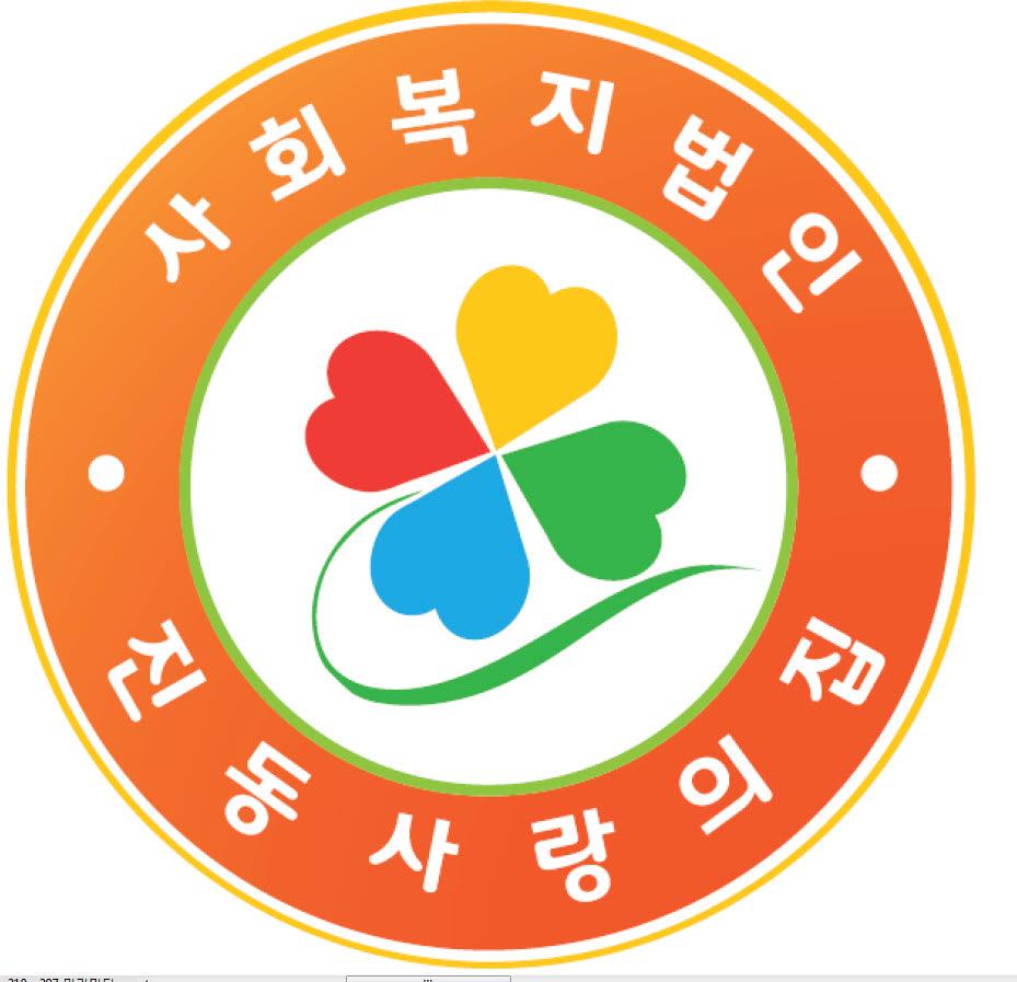 장애인 단기거주시설 진동사랑의집_logo