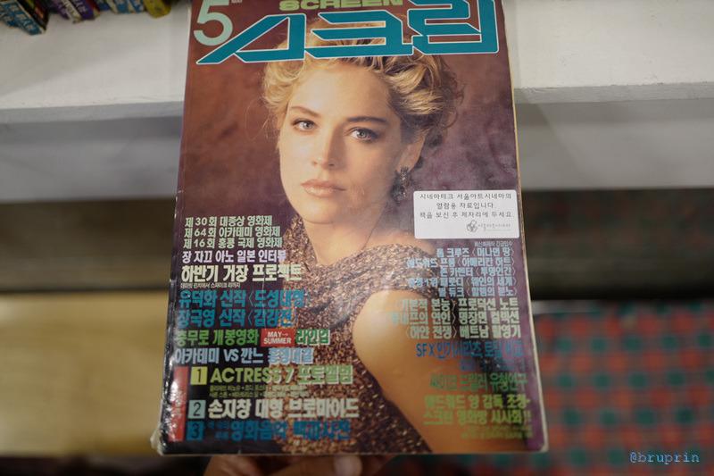 [BP/WU] 추억의 영화 잡지 '스크린'. 41세의 안성기님
