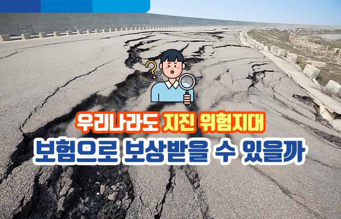 지진피해 보험 보상