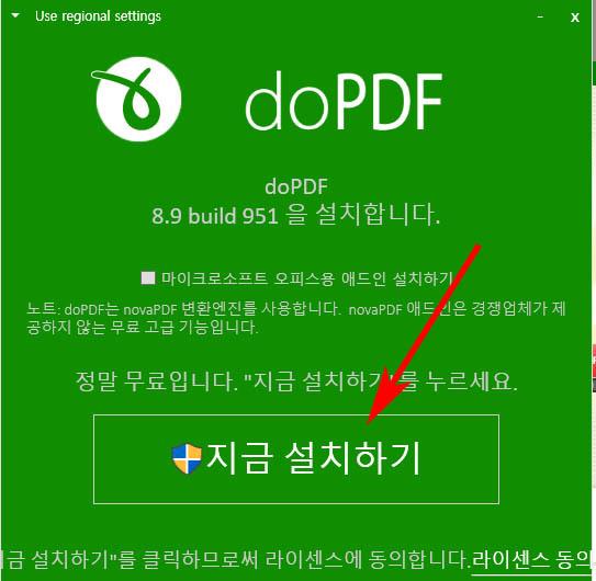 pdf 파일 저장 변환 프로그램 dopdf 다운 사용법