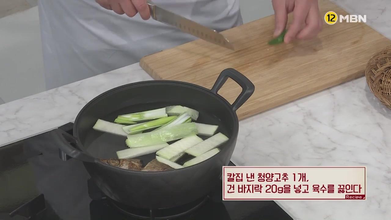 알토란 바지락칼국수