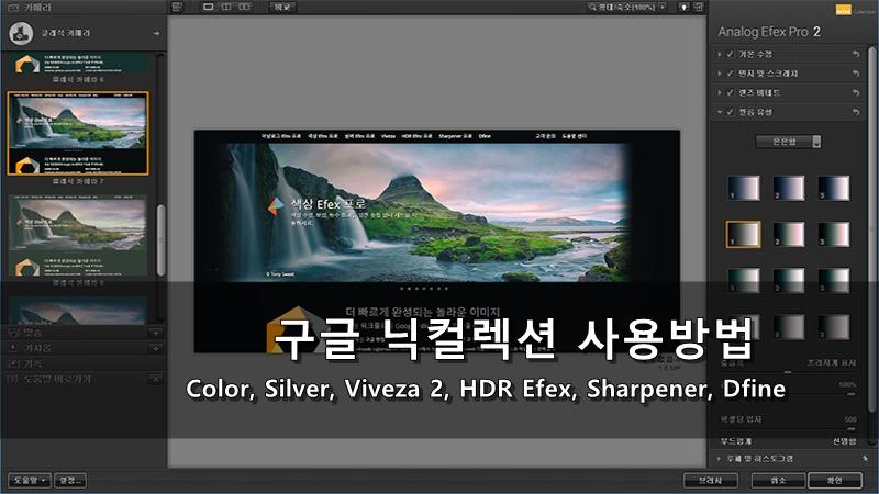 구글 닉컬렉션 사용방법 - 아날로그 Efex 프로, 색상 Efex 프로, 실버 Efex 프로, Viveza 2, HDR Efex 프로, Sharpener 프로, Dfine 사용 방법