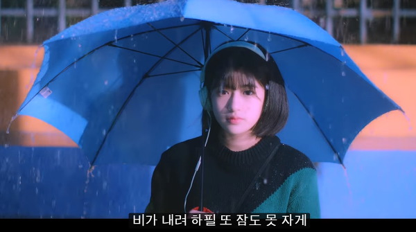 소유 백현의 Rain 비가와 뮤비에 출연한 안유진