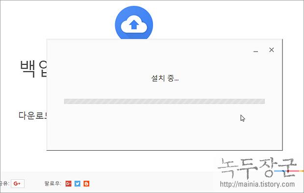 구글 드라이브 설치해서 폴더 동기화 하는 방법