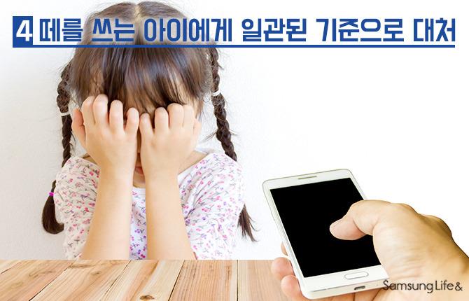 훈육 야단 여자아이 여자어린이 핸드폰