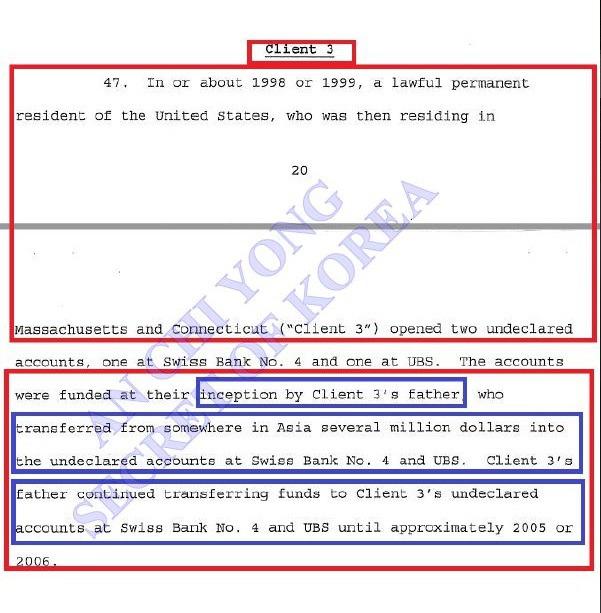 연방검찰이 2013년 4월 16일 뉴욕남부연방법원에 제출한 에드가 팔쳐 변호사에 대한 기소장 – 기소장 20페이지부터 '고객3번'의 비자금은닉을 도운 내용이 기재돼 있으며, 이 고객3번은 김형권이다. 연방검찰은 고객3번의 비자금소스가 김형권의 아버지이며, 아시아지역의 어느 지역에서 1999년부터 2006년까지 수백만달러씩을 계속 스위스계좌에 입금했다고 명시했다