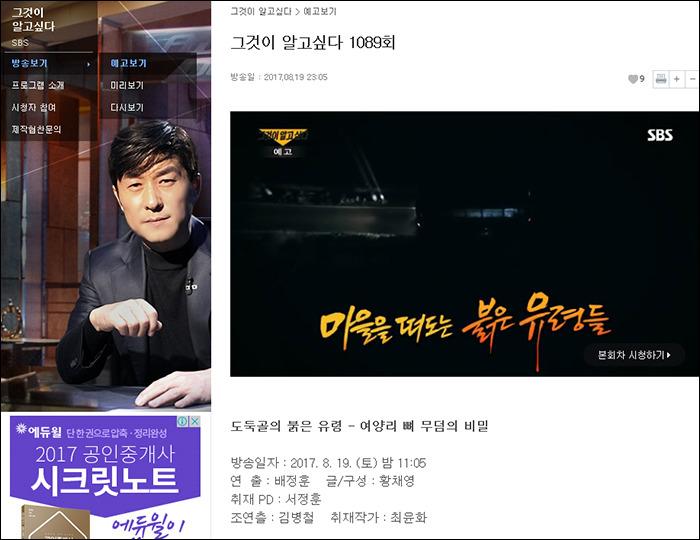 SBS <그것이알고싶다> 보도연맹 학살사건