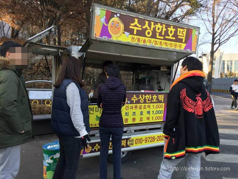 보라매공원 노점상 수상한호떡