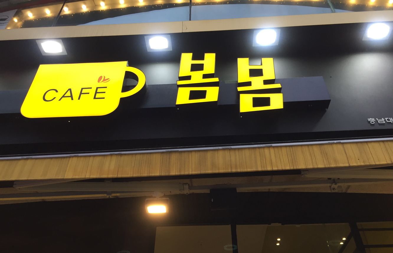 (대전궁동) 봄봄카페 1L 2000원 아이스티, 레몬에이드