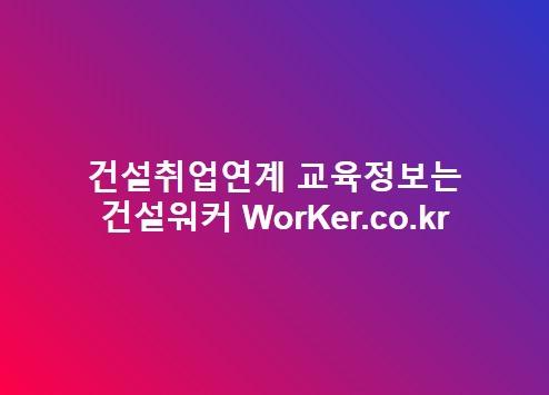 취업연계 무료교육