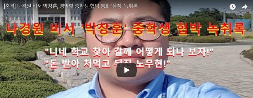 나경원 비서 중학생 녹취록 동영상과 청와대 국민청원 주소